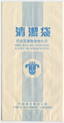 airsickness bag: China Southern Airlines