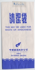 airsickness bag: China Southwest Airlines