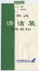 airsickness bag: China Xinjiang Airlines