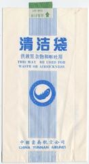 airsickness bag: China Yunnan Airlines