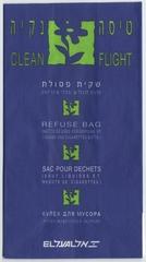 airsickness bag: El Al Israel Air