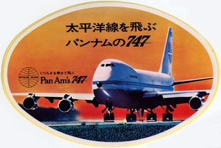 luggage label: Pan American World Airways