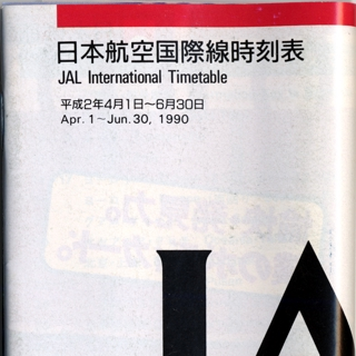 timetable: JAL (Japan Airlines), international