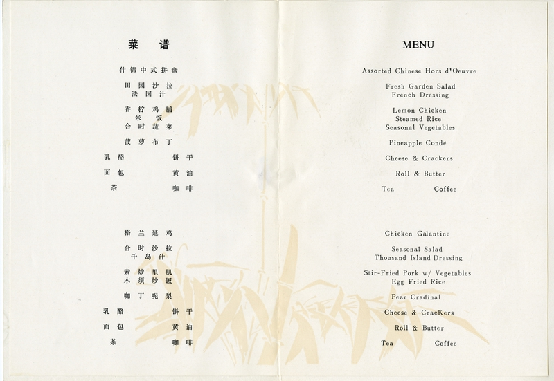 menu: CAAC (Civil Aviation Administration of China), Business Class
