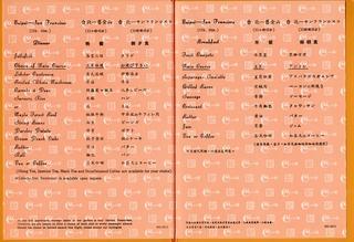 menu: China Airlines