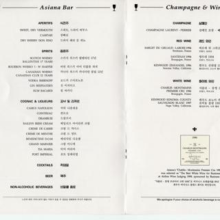 menu: Asiana Airlines, Business Class