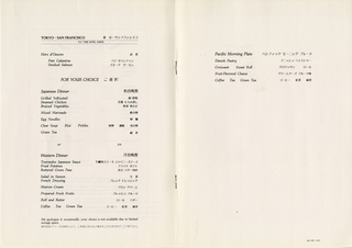 menu: JAL (Japan Airlines)