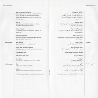 menu: Emirates