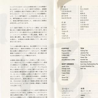 menu: EVA Air, Super First Class