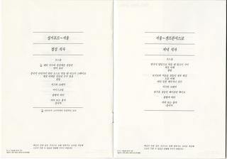 menu: Singapore Airlines, Economy Class