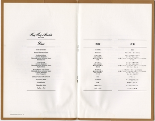 menu: Singapore Airlines, First Class