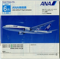 timetable: ANA (All Nippon Airways)