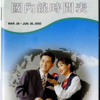 timetable: Korean Air