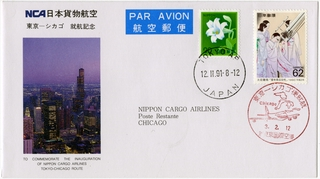 airmail flight cover: Nippon Cargo Airlines, Tokyo - Chicago route