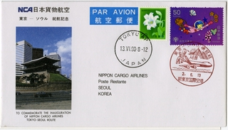 airmail flight cover: Nippon Cargo Airlines, Tokyo - Seoul route