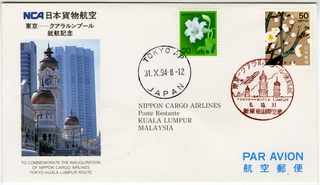 airmail flight cover: Nippon Cargo Airlines, Tokyo - Kuala Lumpur route