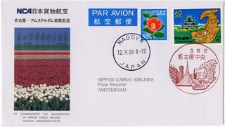 airmail flight cover: Nippon Cargo Airlines, inaugurating flight, Nagoya - Amsterdam route