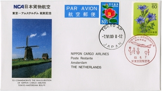 airmail flight cover: Nippon Cargo Airlines, Boeing 747F, Tokyo - Amsterdam route